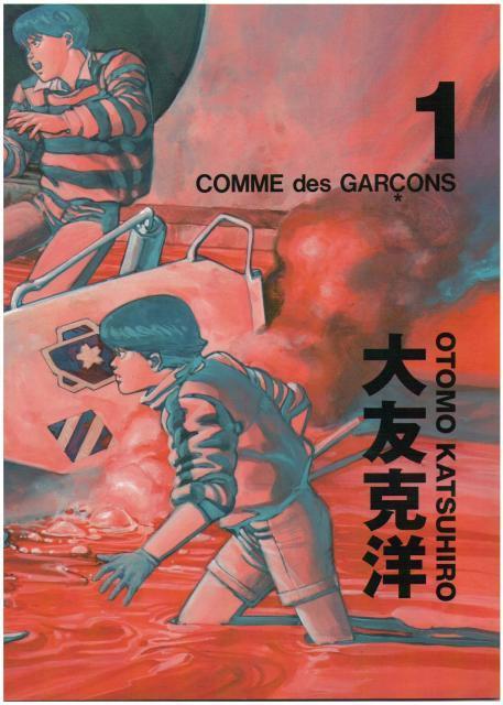 COMME des GARCONS × AKIRA